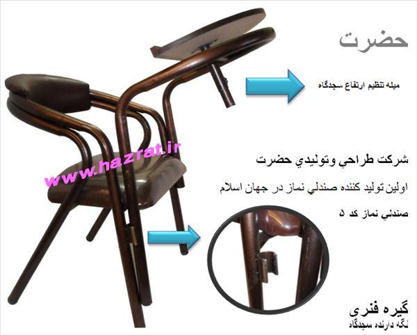 فروش صندلی نماز در تهران